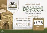 «المعيقلي» خطيباً للجمعة بالحرم المكي و«البعيجان» في المسجد النبوي