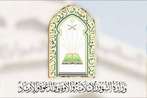 الشؤون الإسلامية: تحديث كافة البروتوكلات الصحية في المساجد والحوامع