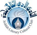 أدبي جدة يدعو أكثر من 150 باحثاً للمشاركة في ملتقى قراءة النص