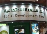 بنك التنمية الإجتماعية يدرس تحويل الإقراض إلى البنوك التجارية
