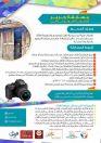مدرسة جرير البجلي ومركز تعليم حداد تطلق مسابقة التصوير الفوتغرافي