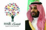 """مساء اليوم """"حكايات مسك """"، في مركز الرياض الدولي للمؤتمرات والمعارض"""