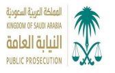 النيابة العامة: النظام يُشدد عقوبة جريمة التحرش حال كان المجني عليه طفلاً أو من ذوي الاحتياجات الخاصة