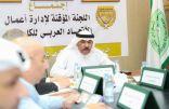 الجمعية العمومية للاتحاد العربي للكاراتيه تنعقد في الرياض لاختيار رئيس واعضاء لمجلس ادارة الاتحاد
