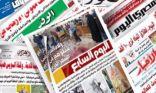 اهتمامات الصحف المصرية
