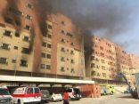 """"""" مدني الشرقية """" اصابة 259 و10 حالات وفاة و التماس كهربائي سبب الحريق في أبراج """"أرامكو"""" بالخبر"""
