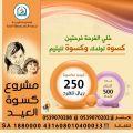 جمعية أكناف لرعاية الأيتام تطلق حملتها الخيرية