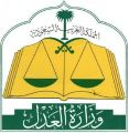 وزارة العدل تعلن نتيجة الترشيح المبدئي للمتقدمات على الوظائف النسائية