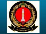 قوة الصواريخ الاستراتيجية تعلن توفر وظائف مدنية للسعوديين في برنامج المساندة الفنية