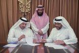 جامعة الباحة .. توقع عقد بيت خبرة يُعنى بدعم الإستشارات
