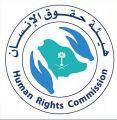 """هيئة حقوق الإنسان ترصد ملاحظات خلال تفقدها لـ """"الصحة النفسية"""""""