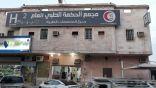 الدكتور عبدالعزيز الزهراني : مجمعات الحكمة بمكة تحت تصرف وزارة الصحة