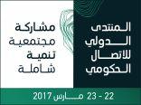 المنتدى الدولي للاتصال الحكومي يعزز أنماط التغطية الإعلامية لخدمة التنمية المستدامة