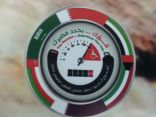 يقدمها البريد السعودي من خلال معرض اسبوع المرور الخليجي2015 بالباحة.