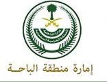 إمارة منطقة الباحة تعقد اجتماع لتسريع وتيرة العمل في خطة مياه التحلية الناقل
