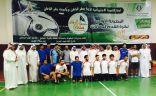 إنطلاق بطولة سلمان الوفاء الأولى لكرة قدم الصالات المغلقة بحفر الباطن وذلك بمشاركة 16 فريقاً