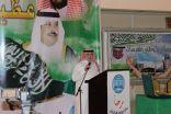 ثانوية الاطاولةبمحافظة القرى بمنطقة الباحة  تحتفل باليوم الوطني85