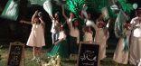 مركز مهارتي النسائي ينظم احتفال خاصاً للأطفال بمناسبة اليوم الوطني