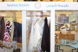 مشاركة مركز النسيم النسائي بالتعاون مع بارع بدعم الحرفيين والحرفيات