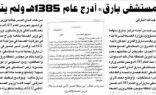اهالي بارق:  مطالباتنا مر عليها (50 عاماً ) وهي لاتزال مهملة بسلة أدراج وزارة الصحة