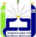 """تعاوني بارق: يقيم درسا علميا في """" شرح القواعد الفقهية"""" بجامع سارة العجمي"""