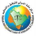 مركز مكة الدولي للتوفيق والتحكيم السعودي يطلق البرنامج المهني لإعداد وتأهيل المحكمين في العمل القضائي التحكيمي بالاسكندرية