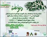 بلدية محافظة رجال ألمع تدعوكم للمشاركة بحفل اليوم الوطني(87) على ملعب نادي ألمع الرياضي