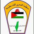 اتحاد نقابات عمال فلسطين فرع لبنان يستقبل وفدا فلسطينيا مهنئا بنجاح مؤتمره التاسع