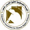 """في اليوم العالمي للتضامن مع الشعب الفلسطيني """"شاهد"""" تدعو المجتمع الدولي لإعمال آليات حقوق الإنسان لتحقيق العدالة"""
