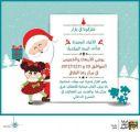 بازار الاعياد المجيدة ورأس السنة في زها الثقافي