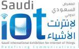 المؤتمر والمعرض السعودي الدولي الأول لإنترنت تظاهر عالمي بنسخة سعودية