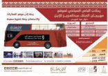 مهرجان الملك عبدالعزيز يسيّر رحلات يومية لمقر المهرجان