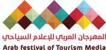 المهرجان العربي للإعلام السياحي يقيم حفل فني وثقافي على مسرح شارع الفن بالمجاردة