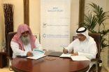 جمعية البركة الخيرية توقع اتفاقية مع شركة احمد غرم الله الغامدي واخوانه القابضة