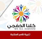 تنبيه للأسر المنتجة المشاركة في مهرجان كلنا الخفجي