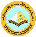 جولات ميدانية لهيئة منطقة مكة أيام الإختبارات