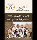 """تدشين المسلسل الكوميدي السعودي """" المطافيق """""""
