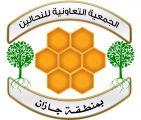 """جمعية النحالين بجازان"""" وليدة مهرجان العسل الأول بالعيدابي"""