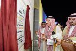 أمير منطقة جازان يرعى حفل افتتاح مركز الأمير سلطان الحضاري بمدينة جيزان