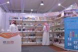 جامعة الملك سعود تبرز أحدث إصدارات الكراسي البحثية في معرض جدة الدولي للكتاب