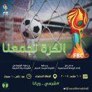 الصالة الخضراء تشهد انطلاق فعالية ( الكرة تجمعنا ) النسائية الخليجية الأولى لكرة القدم