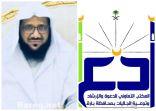 رئيس تعاوني #بارق يهنئ القيادة الحكيمة والشعب بعيد الأضحى المبارك