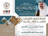 نافذة على تاريخ الباحة .. أمسية ثقافية بحضور الأمير حسام .. الاثنين القادم