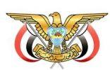 الحكومة اليمنية تدعو لاجتماع دولي عاجل