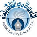 """""""أدبي"""" جدة يطلق خدمة بودكاست لنشر الإبداعات الأدبية للشباب"""