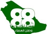 مشايخ محافظة بارق يعبرون عن مشاعر الفخر والإعتزاز بالذكرى الوطنية 88