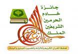 جائزة الملك سلمان بن عبدالعزيز الدولية لحفظ القرآن الكريم وتلاوته وتفسيره