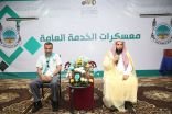 """إمام الحرم المكي يلقي محاضرة بعنوان """" توجيهات إلى أبنائي الكشافة """""""