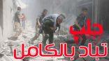 حلب تُباد واوباما واردوغان يؤكدان على ضرورة وقف القتال