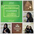 الأميرة حصة بنت سلمان تكرم سفيرة الإبداع نوره الشعبان